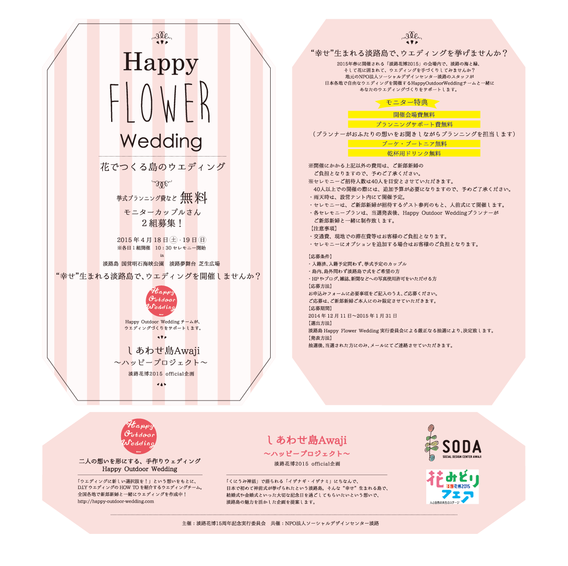 Happy Flower Weddingお申し込み