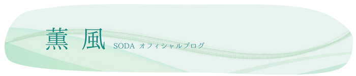 SODAオフィシャルブログ